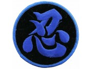 NINJA NINJUTSU SIGN EMBROIDERED PATCH #03
