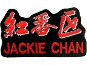RUMBLE IN THE BRONX JACKIE CHAN EMBROIDERED PATCH