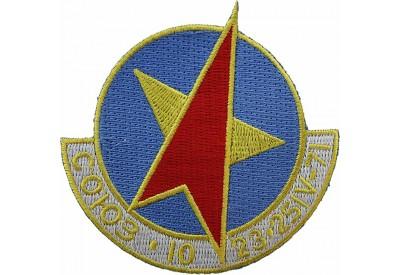 1971 USSR RUSSIA SPACE FLIGHT SOYUZ 10 PATCH