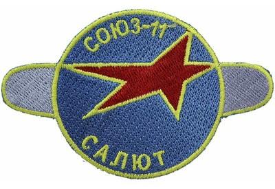 1971 USSR RUSSIA SPACE FLIGHT SOYUZ 11 PATCH