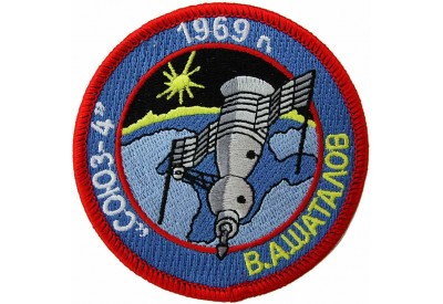 1969 USSR RUSSIA SPACE FLIGHT SOYUZ 4 PATCH