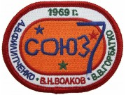 1969 USSR RUSSIA SPACE FLIGHT SOYUZ 7 PATCH
